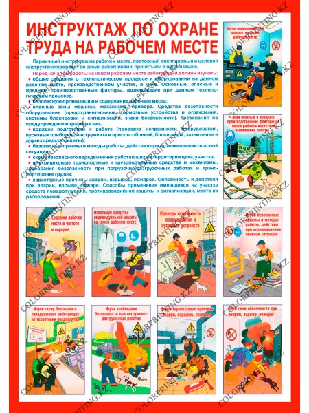 Инструктаж по охране труда на рабочем месте 1 плакат