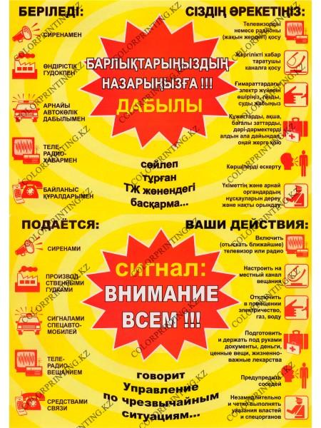 """ГО Сигналы оповещения """"Внимание! Всем!"""" 1 плакат"""