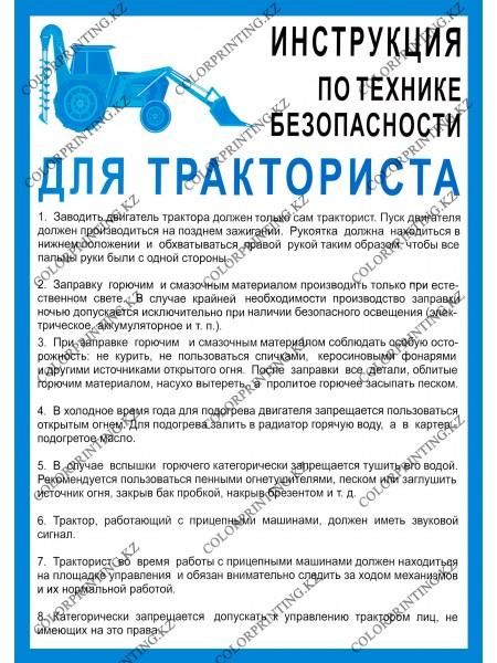 Инструкция для тракториста 1 плакат