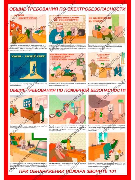 Общие требования по пожарной и электробезопасности в офисе