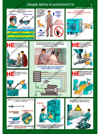 Безопасность работ на металлообрабатывающих станках комплект из 5 плакатов