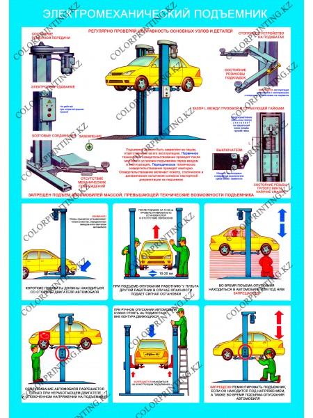 Электромеханический подъемник