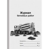 Журнал бетонных работ