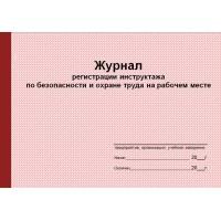 Журнал регистрации инструктажа по безопасности охране труда на рабочем месте