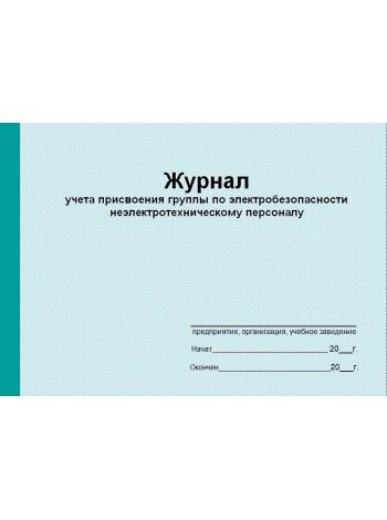 Журнал учета проведения инструктажей по пожарной безопасности