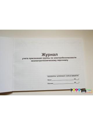 Журнал присвоения группы по электробезопасности неэлектротехническому персоналу