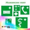 Медицинские знаки (6)