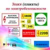 Знаки (плакаты) по электробезопасности (40)
