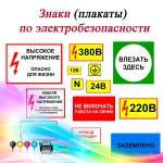 Знаки (плакаты) по электробезопасности