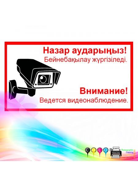 Внимание! Ведется видеонаблюдение
