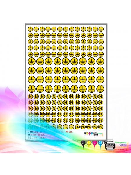 Заземлено и PE и N
