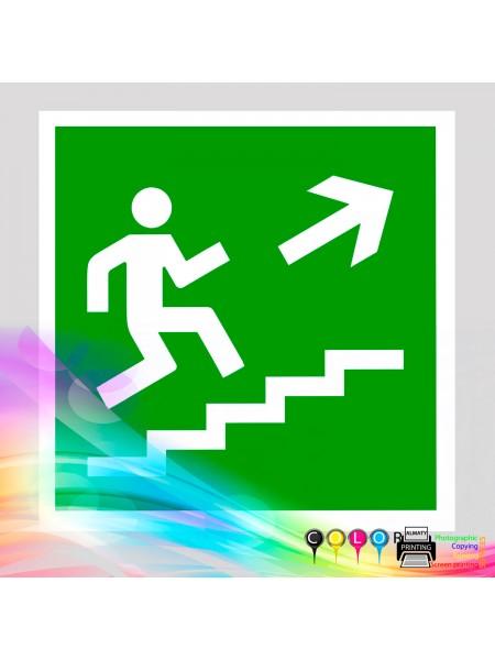 Направление к эвакуационному выходу (по лестнице вверх (правосторонний))