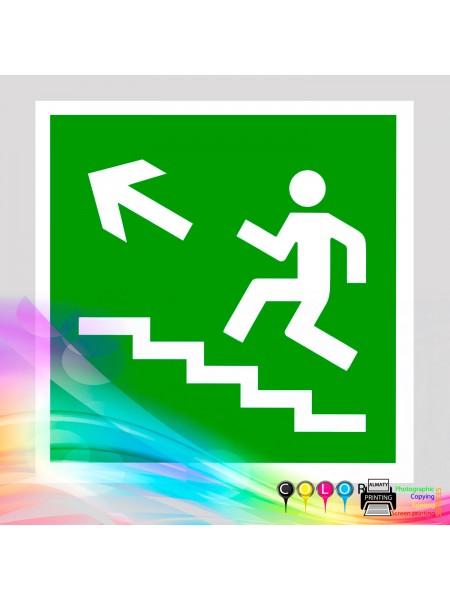 Направление к эвакуационному выходу (по лестнице вверх (левосторонний))