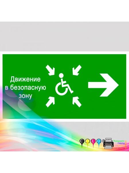 Движение в безопасную зону направо (инвалид)