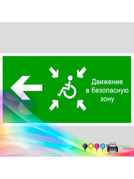 Движение в безопасную зону налево (инвалид)