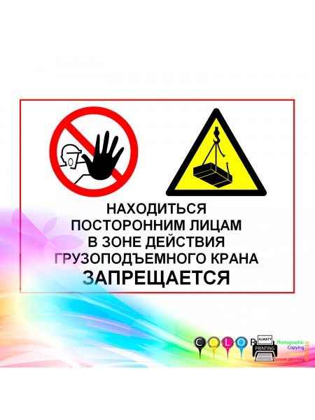 Находиться посторонним лицам в зоне действия грузоподъемного запрещается