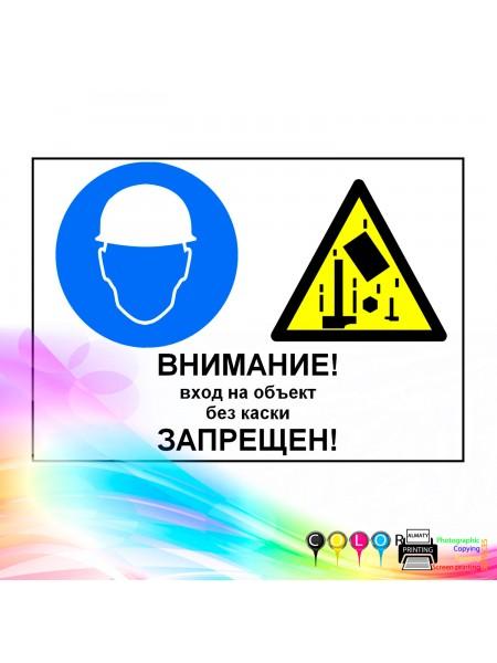 Внимание! вход объект без каски запрещен!