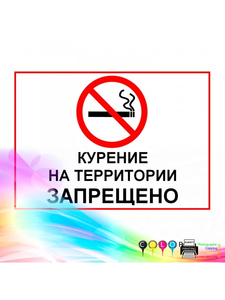 Курение на территории запрещено