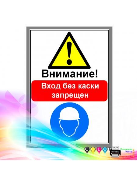 Внимание! вход без каски запрещен