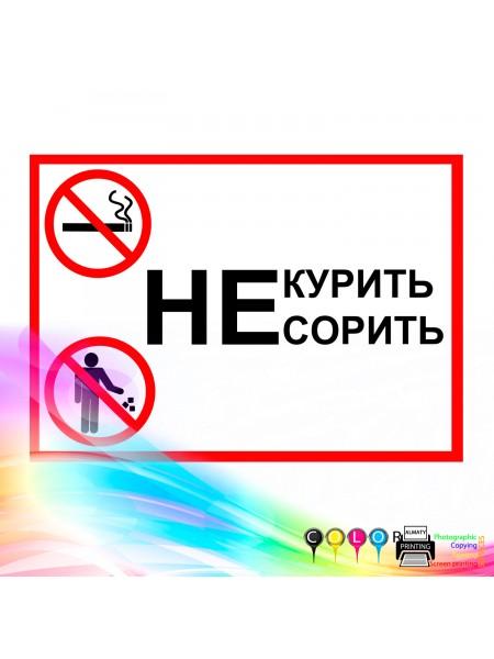 Не курить не сорить