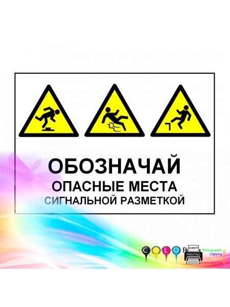 Обозначай опасные места сигнальной разметкой