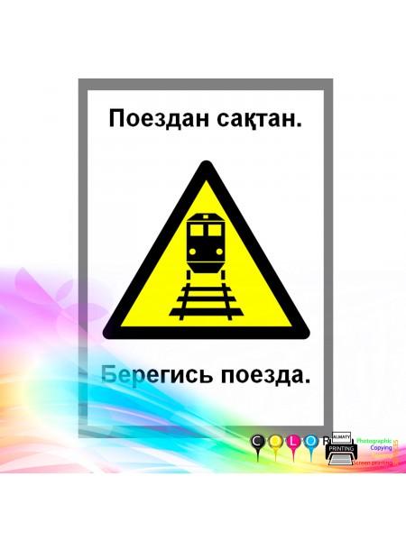 Берегись проезда