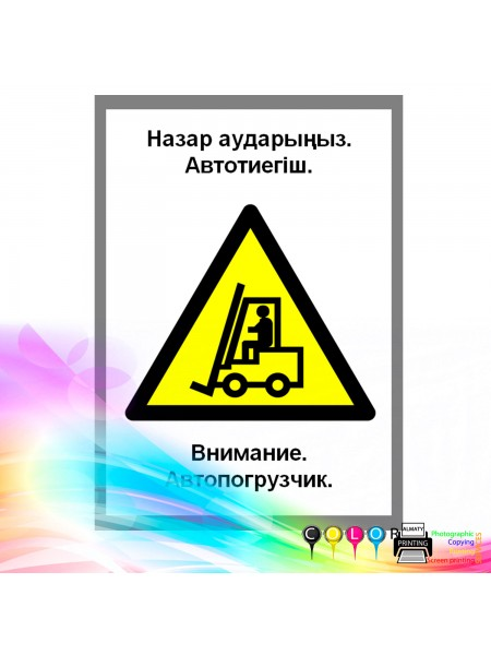 Внимание! Автопогрузчик