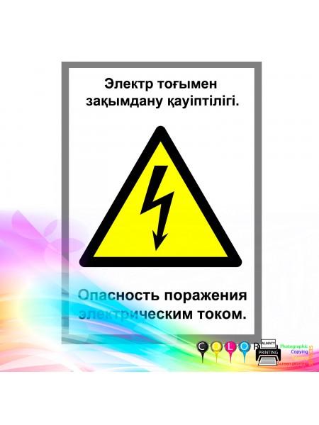 Опасность поражения электрическим током