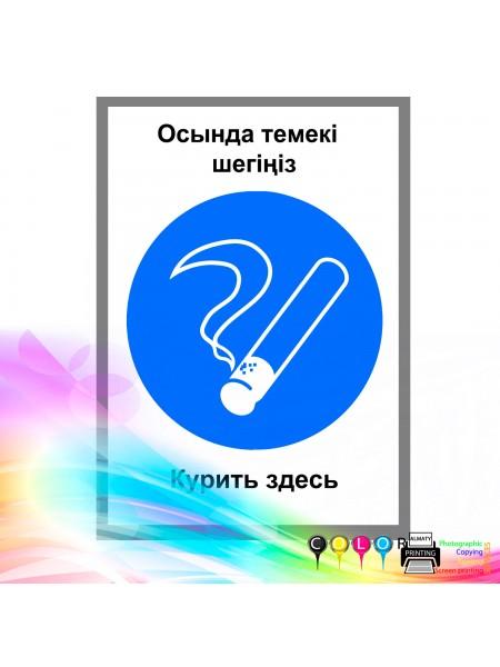 Курить здесь
