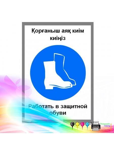 Работать защитной обуви