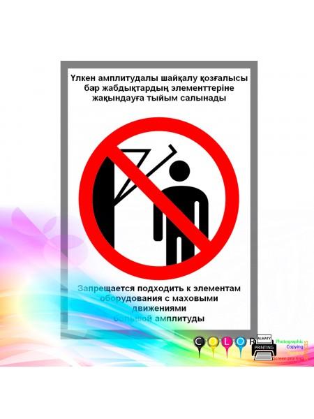 Запрещается подходить к элементам оборудования с маховыми движениями большой амплитуды