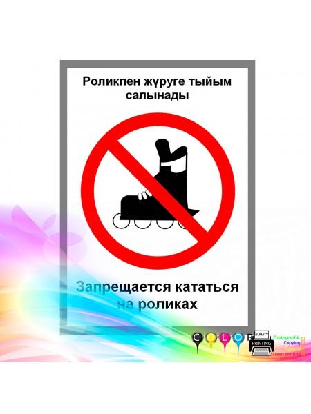 Запрещается кататься на роликах