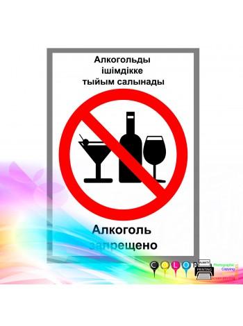 Алкоголь запрещено