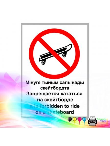 Запрещается кататься на скейтборде